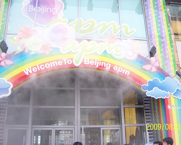 商场外景喷雾